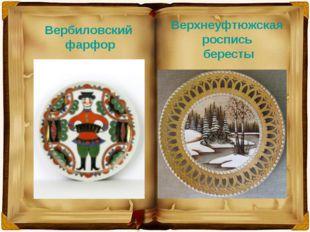 Вербиловский фарфор Верхнеуфтюжская роспись бересты