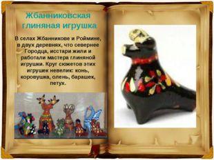 Жбанниковская глиняная игрушка В селах Жбанникове и Роймине, в двух деревнях,