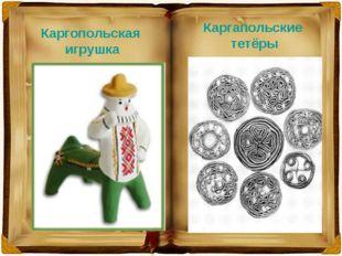 Каргопольская игрушка Каргапольские тетёры