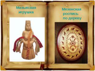 Мазыкская игрушка Мезенская роспись по дереву