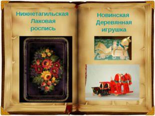 Нижнетагильская Лаковая роспись Новинская Деревянная игрушка