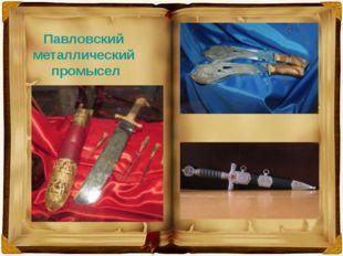 Павловский металлический промысел