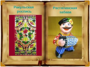 Ракульская роспись Растяпинская забава