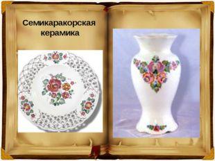 Семикаракорская керамика
