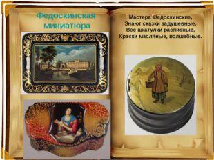Федоскинская миниатюра Мастера Федоскинские, Знают сказки задушевные. Все шка