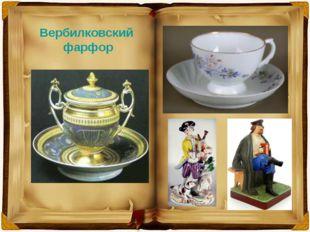 Вербилковский фарфор