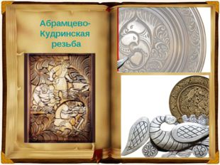Абрамцево- Кудринская резьба