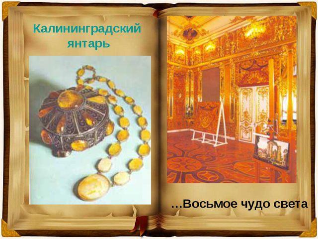 Калининградский янтарь …Восьмое чудо света
