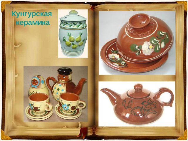 Кунгурская керамика