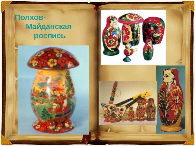 Полхов- Майданская роспись