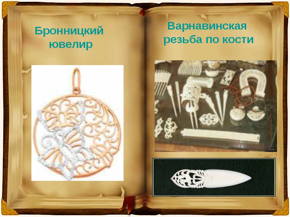 Бронницкий ювелир Варнавинская резьба по кости