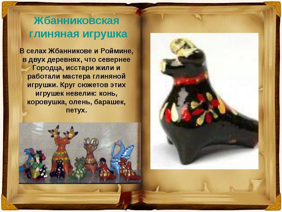Жбанниковская глиняная игрушка В селах Жбанникове и Роймине, в двух деревнях,...