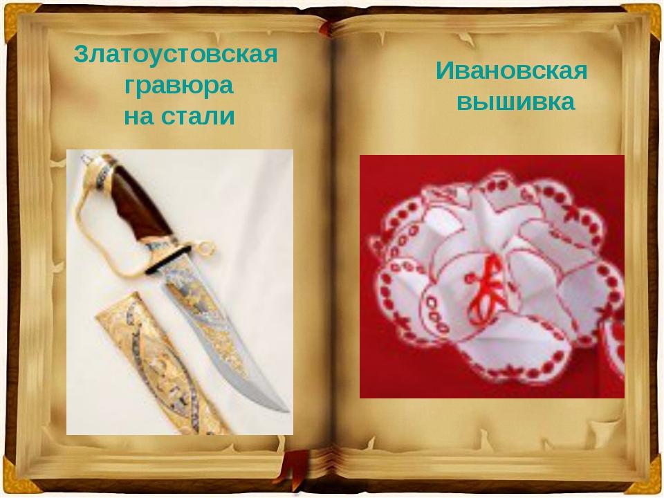 Златоустовская гравюра на стали Ивановская вышивка