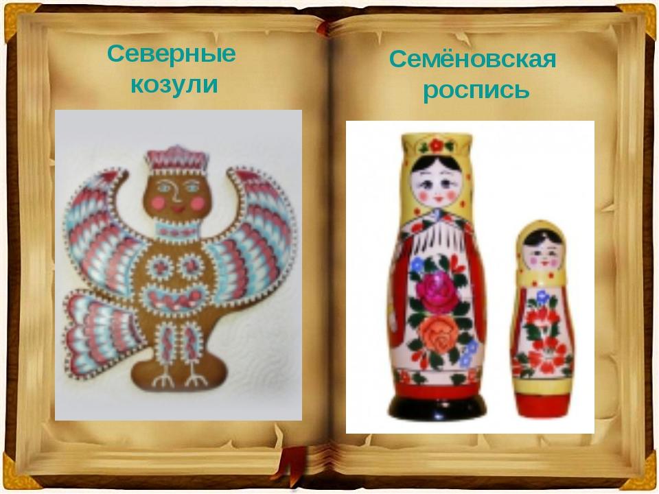 Северные козули Семёновская роспись