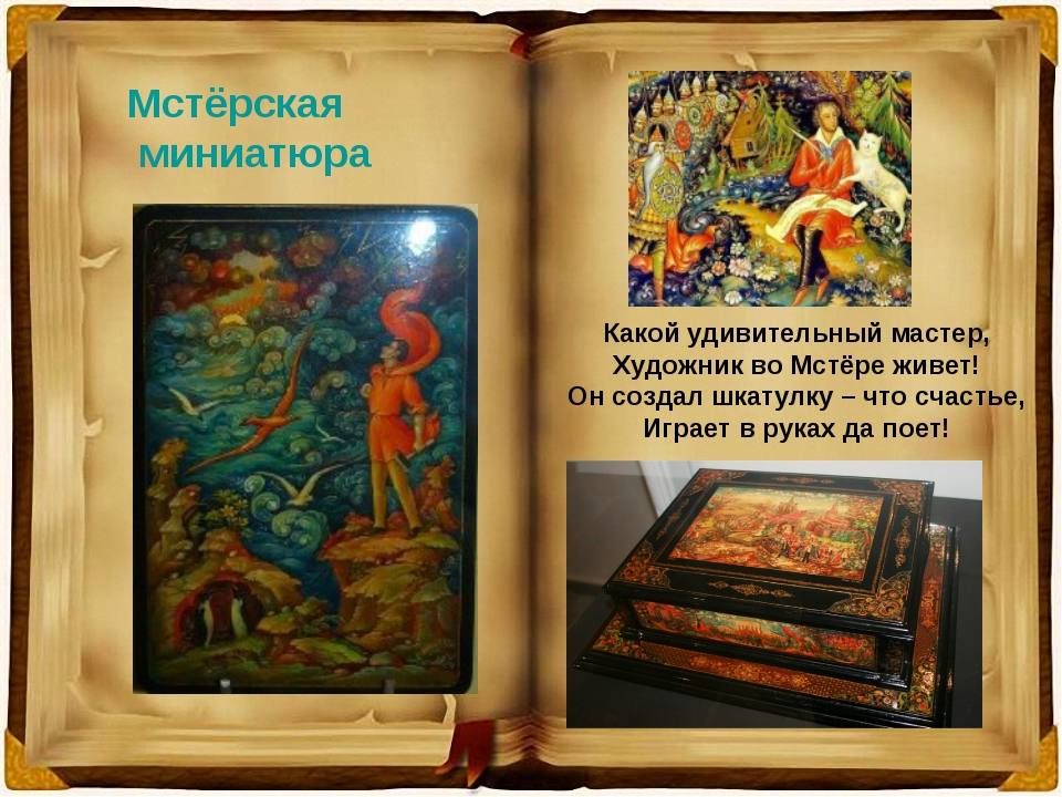 Мстёрская миниатюра Какой удивительный мастер, Художник во Мстёре живет! Он с...