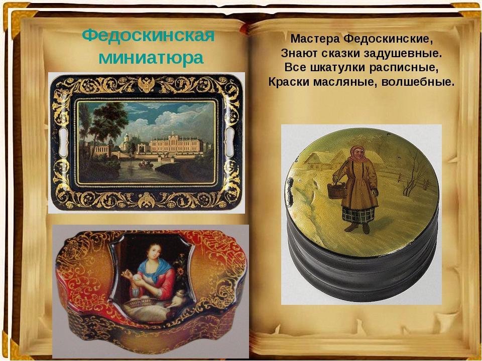 Федоскинская миниатюра Мастера Федоскинские, Знают сказки задушевные. Все шка...