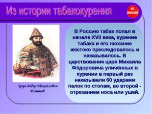 В Россию табак попал в начале XVII века, курение табака и его нюхание жестоко