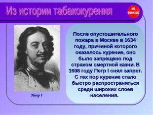 После опустошительного пожара в Москве в 1634 году, причиной которого оказало