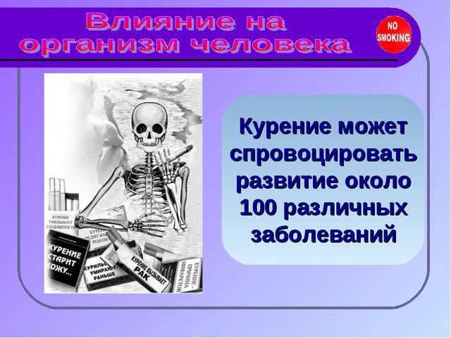 Курение может спровоцировать развитие около 100 различных заболеваний