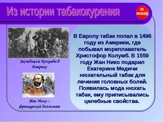 В Европу табак попал в 1496 году из Америки, где побывал мореплаватель Христо...
