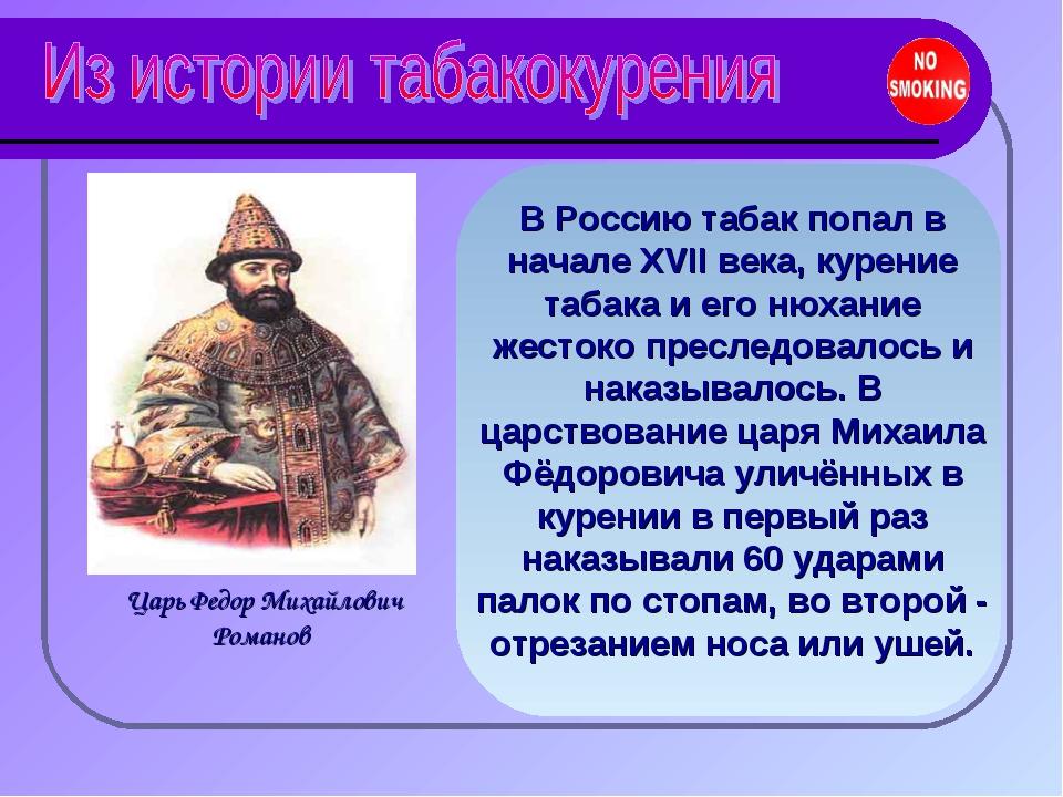 В Россию табак попал в начале XVII века, курение табака и его нюхание жестоко...