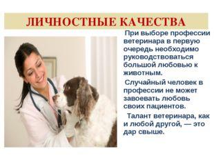 При выборе профессии ветеринара в первую очередь необходимо руководствоватьс