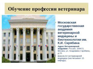 Обучение профессии ветеринара Московская государственная академия ветеринарно