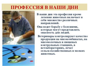 ПРОФЕССИЯ В НАШИ ДНИ В наши дни эта профессия кроме лечения животных включает