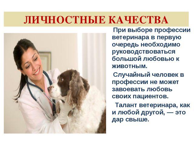 При выборе профессии ветеринара в первую очередь необходимо руководствоватьс...