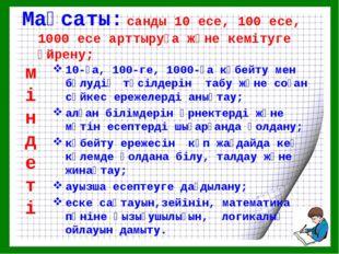 Мақсаты: санды 10 есе, 100 есе, 1000 есе арттыруға және кемітуге үйрену; 10-ғ