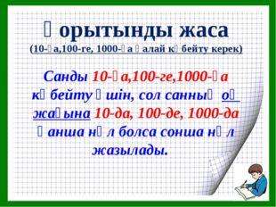 қорытынды жаса (10-ға,100-ге, 1000-ға қалай көбейту керек) Санды 10-ға,100-ге