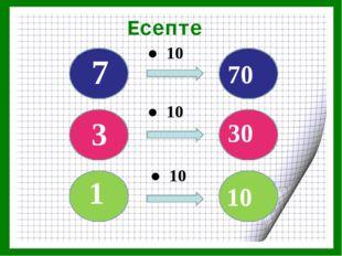 Есепте ● 10 ● 10 ● 10 1 3 7 70 30 10