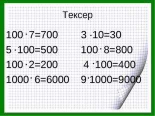Тексер 100 7=700 3 10=30 5 100=500 100 8=800 100 2=200 4 100=400 1000 6=6000