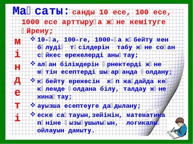 Мақсаты: санды 10 есе, 100 есе, 1000 есе арттыруға және кемітуге үйрену; 10-ғ...
