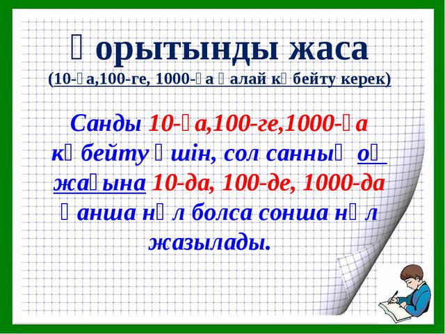 қорытынды жаса (10-ға,100-ге, 1000-ға қалай көбейту керек) Санды 10-ға,100-ге...