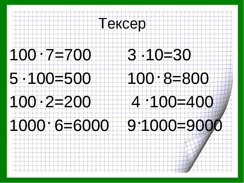 Тексер 100 7=700 3 10=30 5 100=500 100 8=800 100 2=200 4 100=400 1000 6=6000...