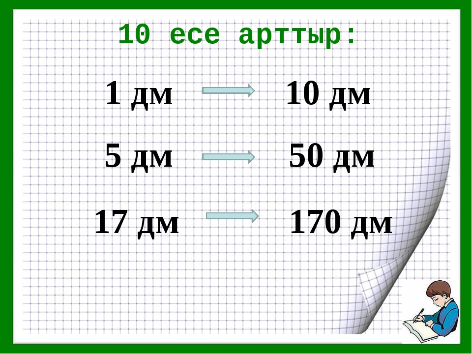 10 есе арттыр: 1 дм 5 дм 17 дм 10 дм 50 дм 170 дм