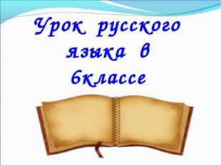 Урок русского языка в классе