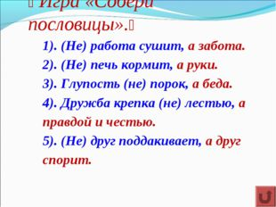  Игра «Собери пословицы». 1). (Не) работа сушит, а забота. 2). (Не) печь ко