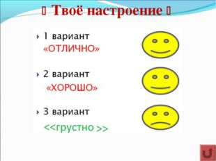  Твоё настроение 