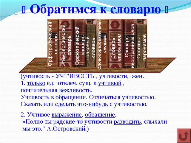  Обратимся к словарю  Орфографический словарь Этимологический словарь Орфоэ...