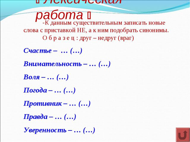  Лексическая работа  -К данным существительным записать новые слова с прис...