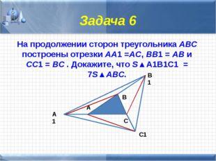 Докажите, что медианы треугольника делят его на 6 равновеликих частей. Задач