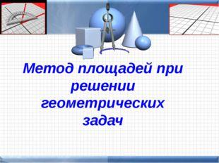 Метод площадей при решении геометрических задач