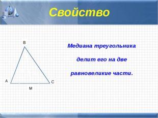 Медиана треугольника делит его на две равновеликие части. Свойство B C M A S