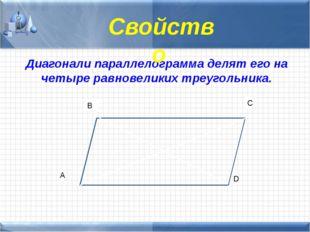 Задача 1 В параллелограмме ABCD точка К – середина АВ, а L – середина ВС. Зн