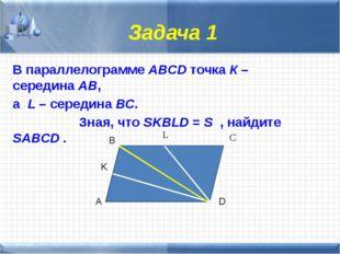 Задача 2 Середины двух параллельных сторон параллелограмма соединены с против