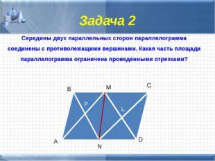 Задача 3 В четырехугольнике ABCD точка Е, середина АВ, соединена с вершиной D