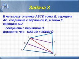Задача 4 На продолжении стороны АC треугольника АВС взята точка D так, что АС