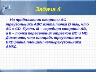 Задача 5 На продолжении стороны АВ треугольника АВС взята точка К так, что АВ